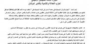 بيان المجلس الإقليمي لحزب العدالة و التنمية أكادير إداوتنان الدورة الثالثة
