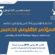 إعلان : المؤتمر الإقليمي الخامس أكادير إداوتنان
