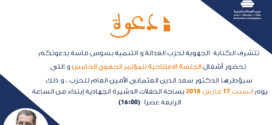 دعوة لحضور الجلسة الإفتتاحية للمؤتمر الجهوي الخامس