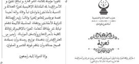 تعزية في وفاة والد الأخ محمد بوكبير