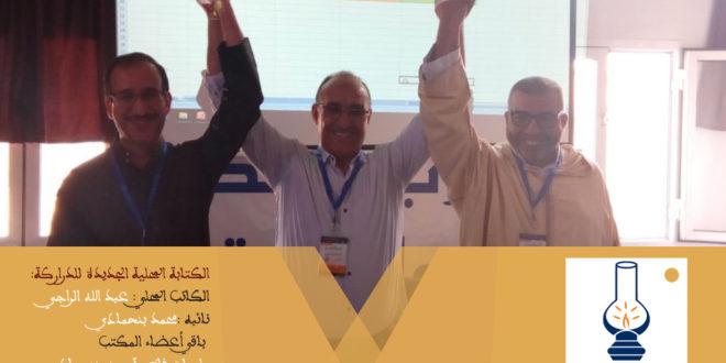 الأخ عبد الله الراجي كاتبا محليا جديدا لمحلية الحزب بالدراركة