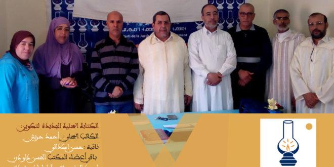 حريش أحمد كاتبا محليا للحزب بتكوين
