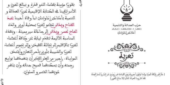 تعزية في وفاة الأخ المناضل عبد الفتاح ويداني عضو الحزب بمحلية أورير والده الحاج لحسن ويداني