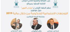 """أولى حلقات """"منتدى تنوير"""" تستضيف برلمانيو العدالة والتنمية باكادير اداوتنان"""