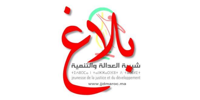 بلاغ الكتابة الإقليمية لشبيبة العدالة والتنمية – أكادير إداوتنان