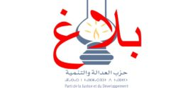 بلاغ اللجنة الإقليمية لحزب العدالة والتنمية – أكادير اداوتنان