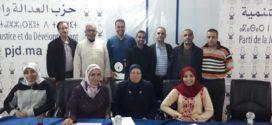 حزب العدالة والتنمية بالدراركة يجدد مكتب فريق منتخبيه والأخ أحمد بالحسيني رئيسا للفريق