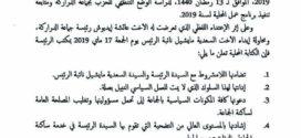 محلية الدراركة للحزب تتفاعل مع ماتعرضت له الأخت عائشة إدبوش (بيان)