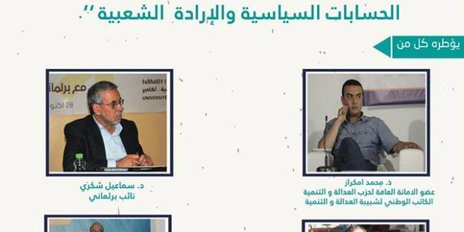 التعديل الحكومي موضوع نقاش مفتوح لمحلية الحزب بأكادير