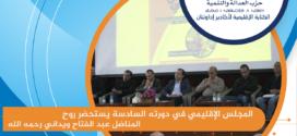 النشرة الإلكترونية ل 2019/2018 لأهم أنشطة الكتابة الإقليمية للحزب