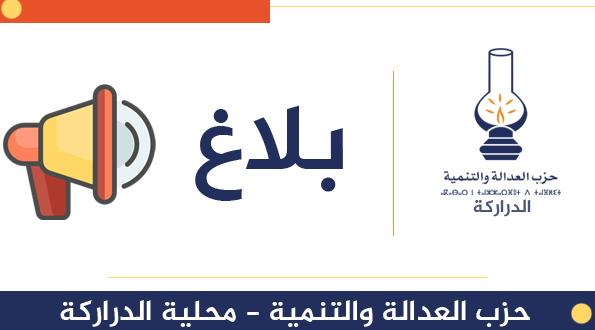 محلية الدراركة تشيد بروح التضامن والتعاون التي عبر عنها الشعب المغربي في مواجهة كوفيد 19