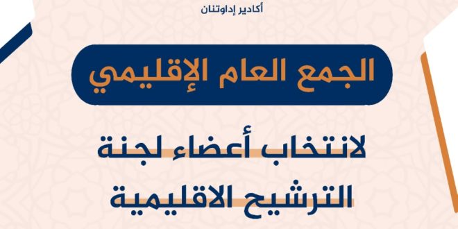 إشعار … الجمع العام الإقليمي لإنتخاب أعضاء لجنة الترشيح الإقليمية